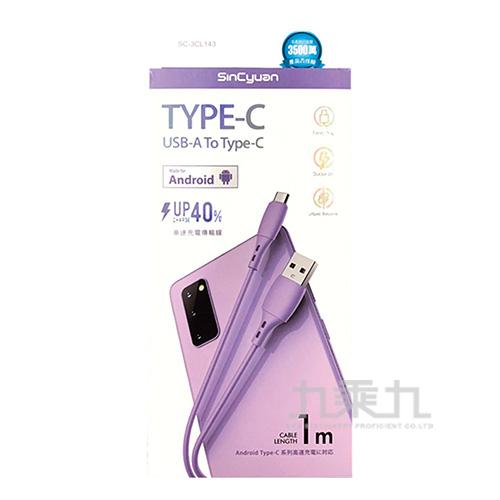 TYPE-C液態矽膠傳輸線-1米 SC-3CL143