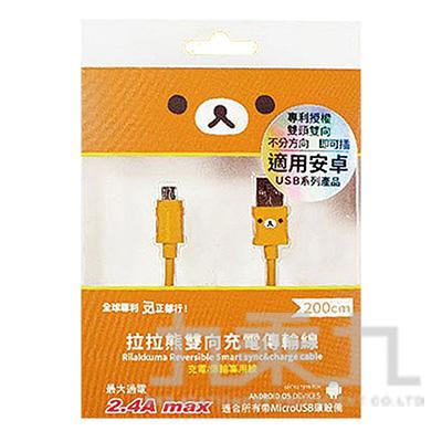 拉拉熊安卓專用傳輸充電線100cm(雙投/雙向專利)