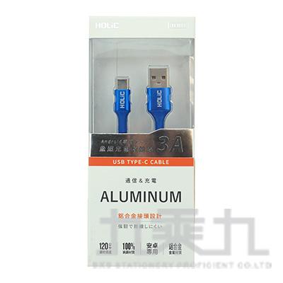 Holic Type-C SR加長鋁合金傳輸線120cm(藍) TC011BL