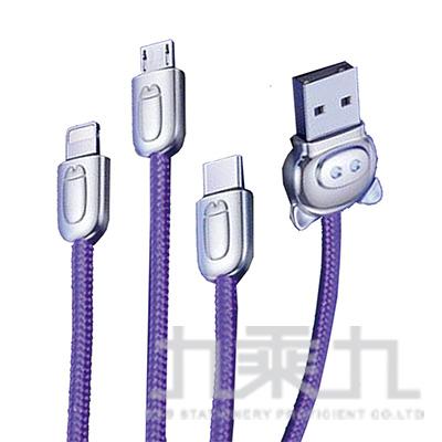 Baseus三隻小豬一拖三數據線(M+L+T)紫色