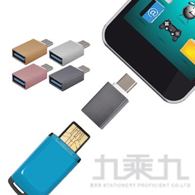 CSTAR Type-C轉USB3.0 OTG轉接頭 A06