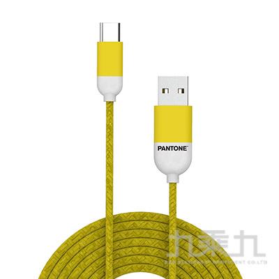 PANTONE TYPE C傳輸線1.5M繽粉黃