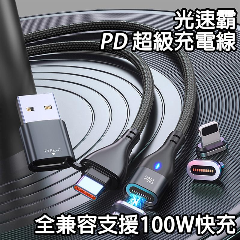 6合1  100W PD磁吸快充線CY106