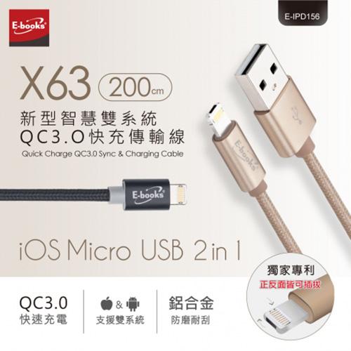 E-books X63 新型智慧雙系統QC 3.0 快充傳輸線2M-黑