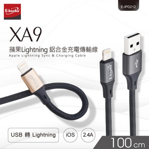 E-books XA9 蘋果Lightning 鋁合金充電傳輸線1M-金