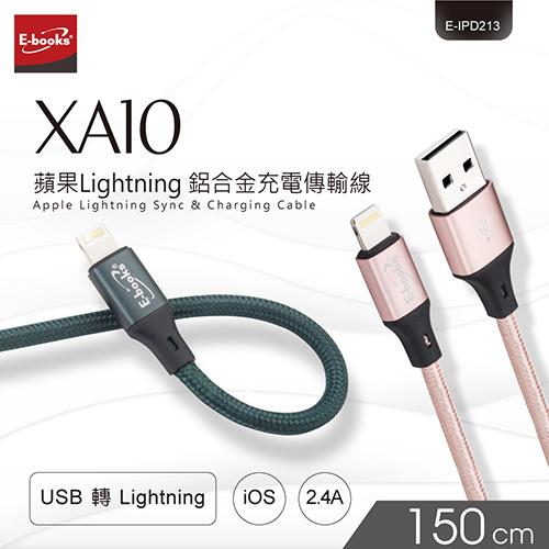 E-books XA10 蘋果Lightning 鋁合金充電傳輸線1.5M-玫