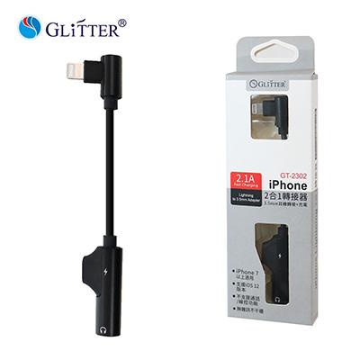 GT-2302 iPhone 2合1轉接器