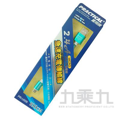 實用2.4Amicro急速傳輸線 PR-U005