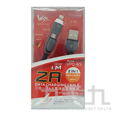2A二合一充電傳輸線(皮革灰) VPC-65
