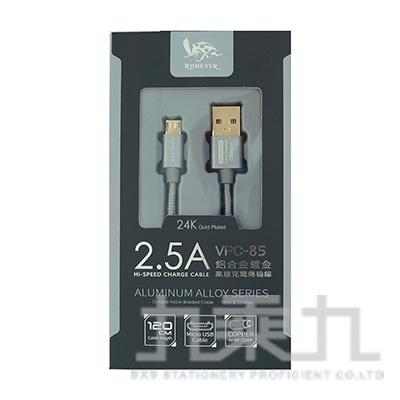鋁合金尼龍編織充電線(太空灰) VPC-85