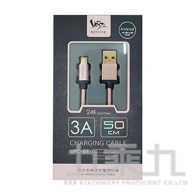 3A鋁合金充電線(50cm) 玫瑰金 VPC-88-1