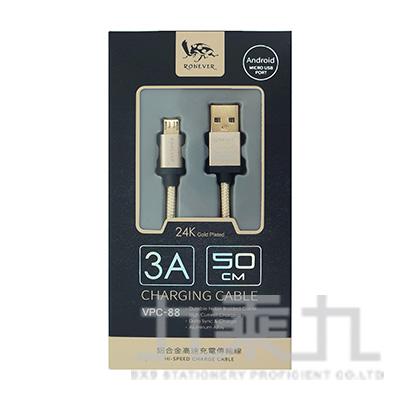 3A鋁合金充電線(50cm) 金 VPC-88-2
