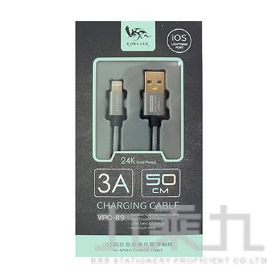 3A鋁合金充電線(50cm) IOS太空灰 VPC-89