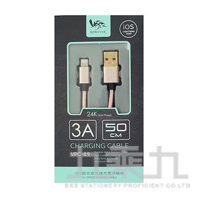 3A鋁合金充電線(50cm) IOS玫瑰金 VPC-89-1