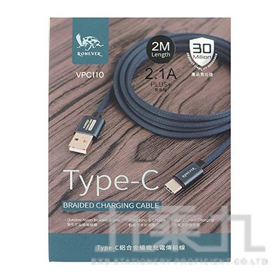 TYPE-C 鋁合金編織充電線(2M) 藍