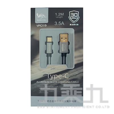 TYPE-C 鋁合金尼龍編織充電線(灰)