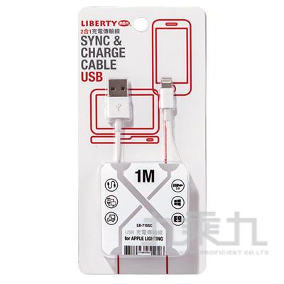 利百代1M充電傳輸線/APPLE