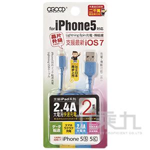 USB轉IP5 2.4A快速充電線2米 FUS-KS2100