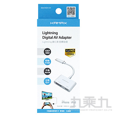 KAMAX Lightning轉HDMI數位影音傳輸線