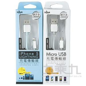 鋁合金iPhone 5Lightning充電傳輸線-灰04-KLC100GA