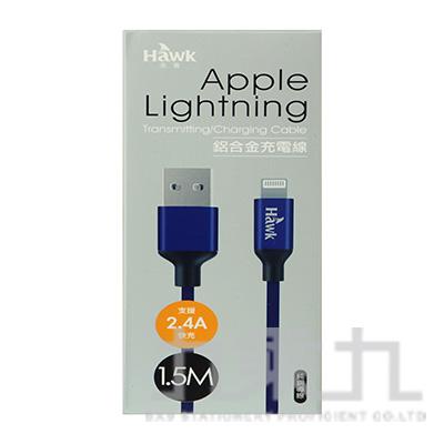 Hawk Apple Lightning 鋁合金充電線1.5M 藍