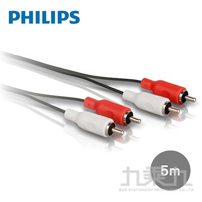 飛利浦5.0m 2RCA/2RCA立體音源線(紅白)