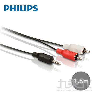 飛利浦1.5m 立體聲音源線3.5mm轉2RCA