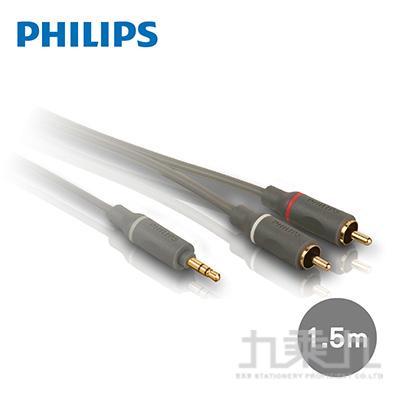 飛利浦1.5m立體聲音源線3.5mm轉2RCA