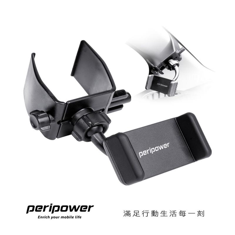 Peripower MT-05 A柱強力手機架