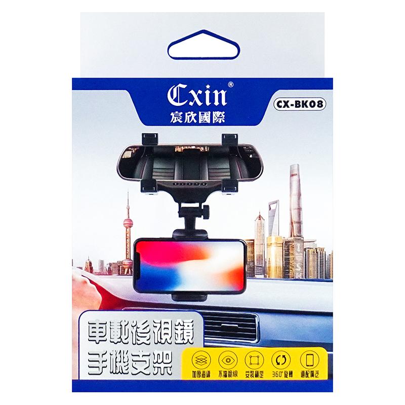車用後視鏡手機支架 CX-BK08
