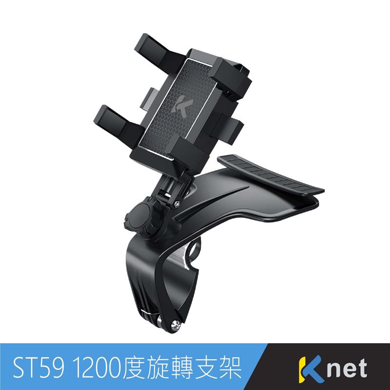 """Kt.net ST59 1200度車用儀表板多功能手機支架3""""-7"""""""