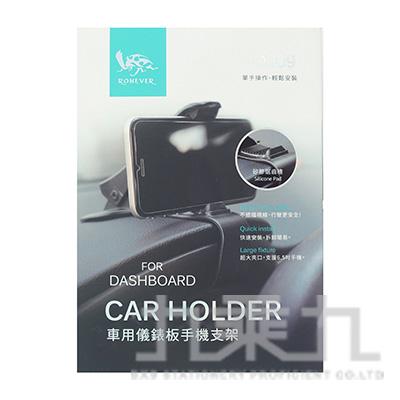 車用儀錶板手機支架 PD009