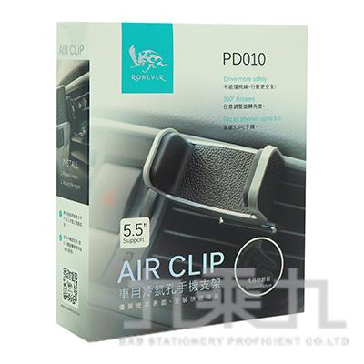 車用冷氣孔手機支架 PD010