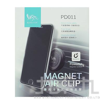 車用冷氣孔磁吸支架 PD011