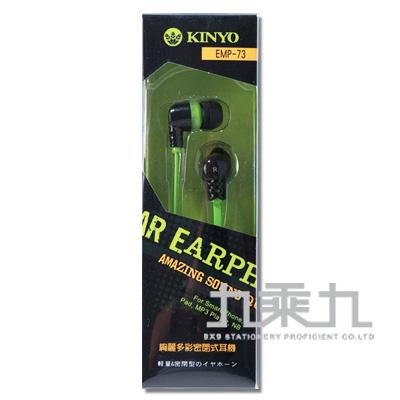 KINYO絢麗多彩密閉式耳機 EMP73