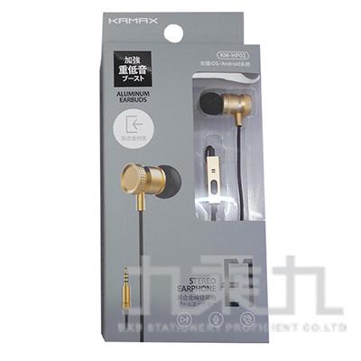 E1鋁合金耳機麥克風 KM-HP01