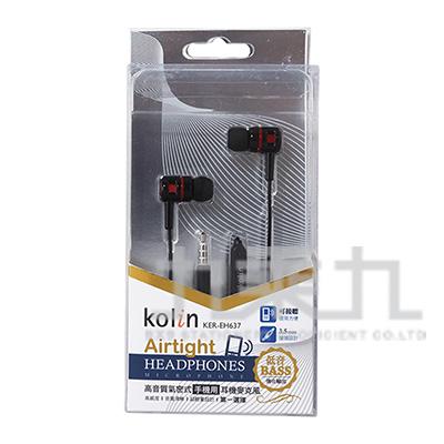 歌林氣密式耳機麥克風 KER-EH637