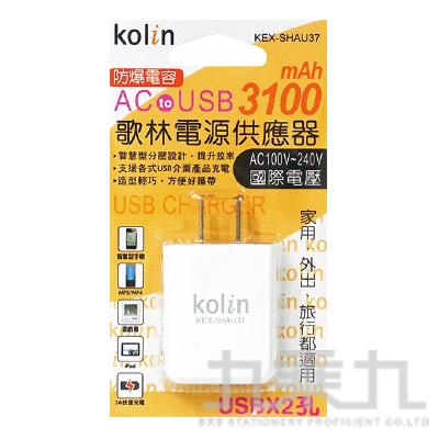 歌林3.1A雙USB電源供應器 KEX-SHAU37