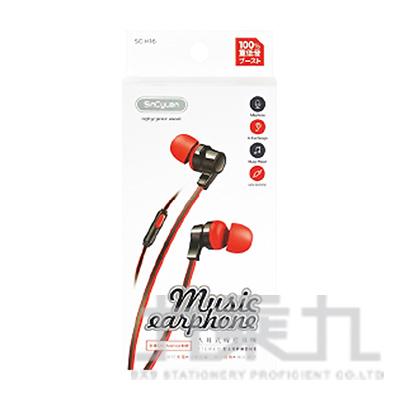 入耳式線控耳機麥克風 SC-H16