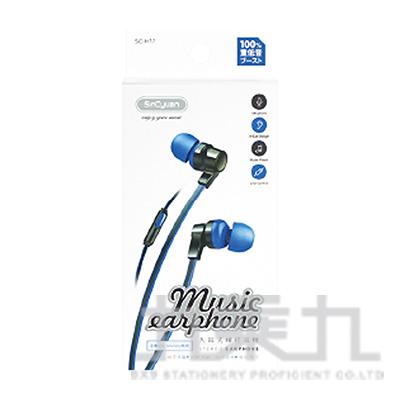 入耳式線控耳機麥克風 SC-H17