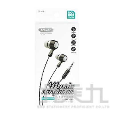 入耳式線控耳機麥克風 SC-H18
