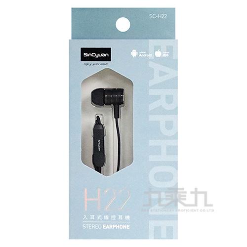 入耳式線控耳機麥克風 SC-H22