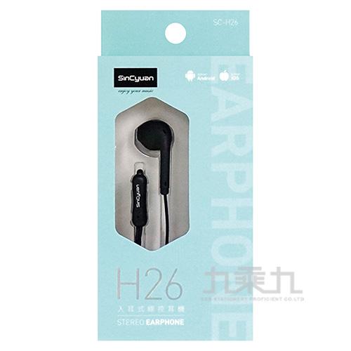 入耳式線控耳機麥克風 SC-H26