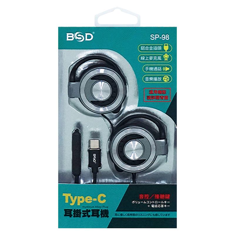 BSD音控接聽鍵耳掛式耳機麥克風 SP-98