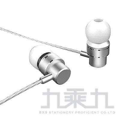 HONDONI  W2金屬重低音線控耳機(時尚銀)