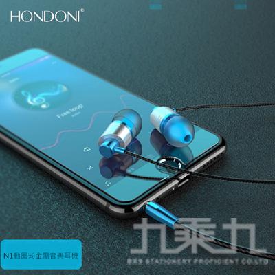 HONDONI  N1動圈式金屬音樂耳機(夢幻藍)