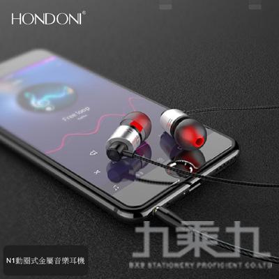 HONDONI  N1動圈式金屬音樂耳機(極致黑)