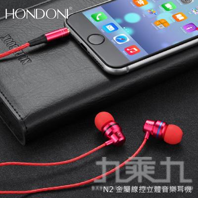 HONDONI  N2金屬線控立體聲音樂耳機(時尚紅)