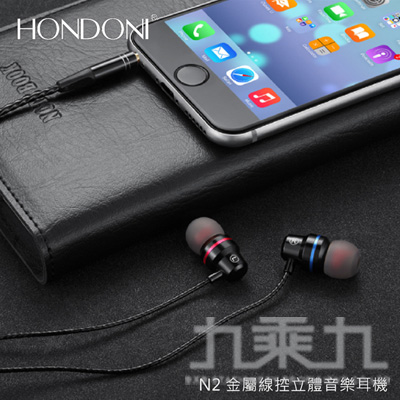 HONDONI  N2金屬線控立體聲音樂耳機(太空黑)