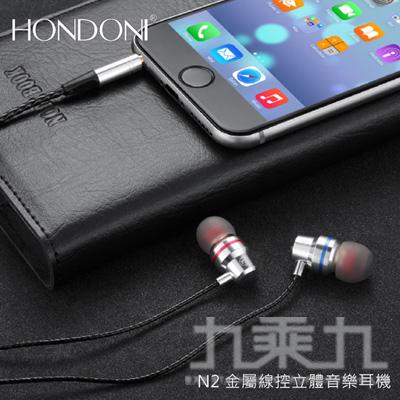 HONDONI  N2金屬線控立體聲音樂耳機(星空銀)